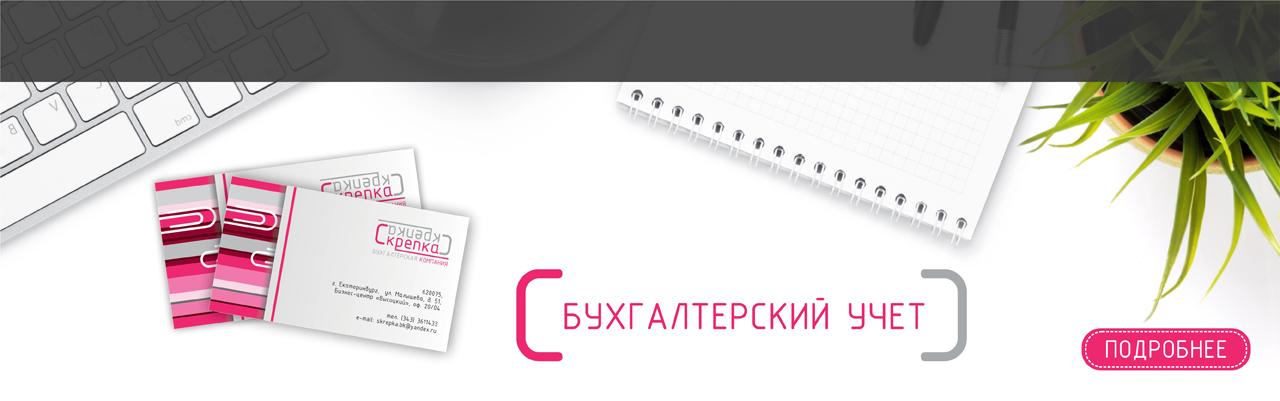 2_bukhgalterskiy-uchet