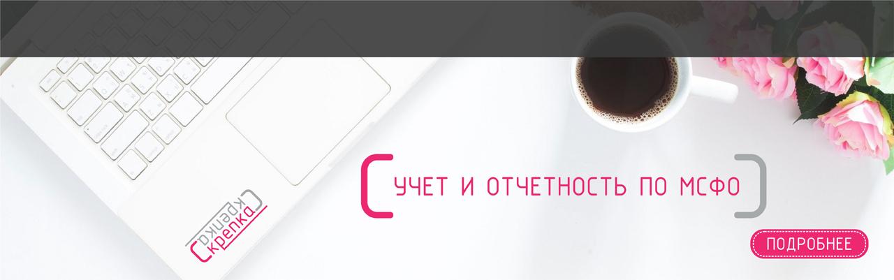 3_uchet-i-otchetnost-po-msfo