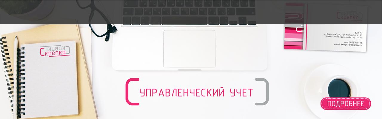 4_Upravlencheskiy-uchet