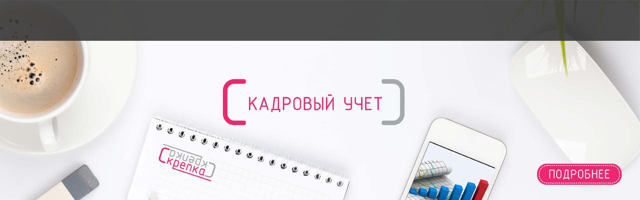 5_Kadrovyy-uchet
